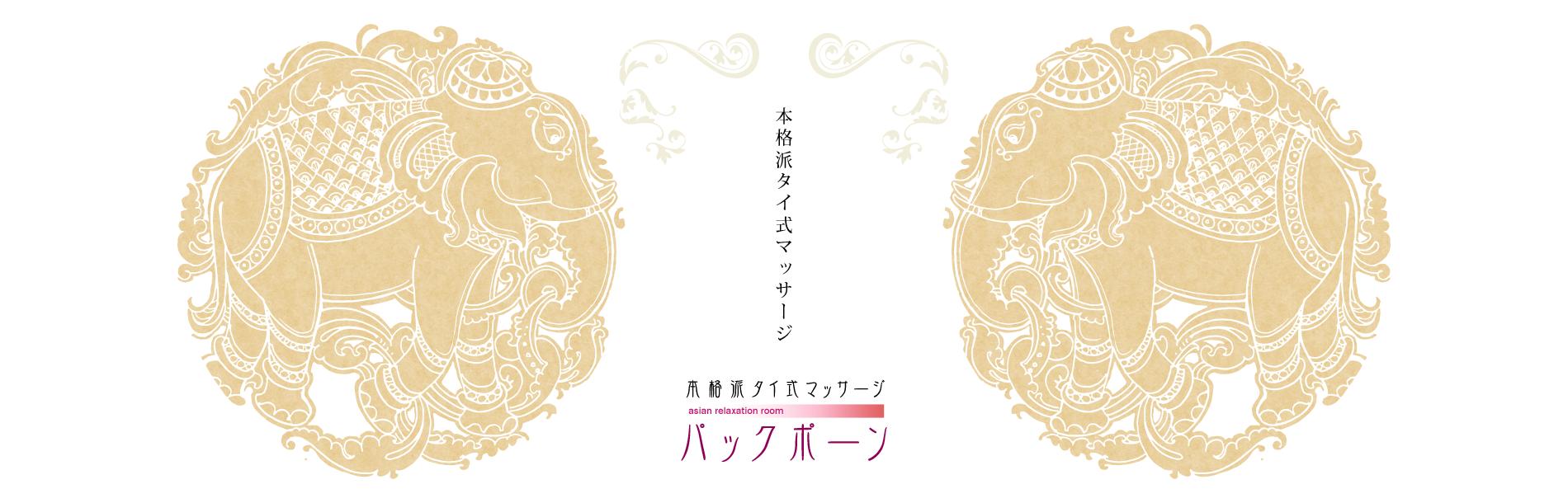 札幌・本格派タイ式マッサージ パックポーン
